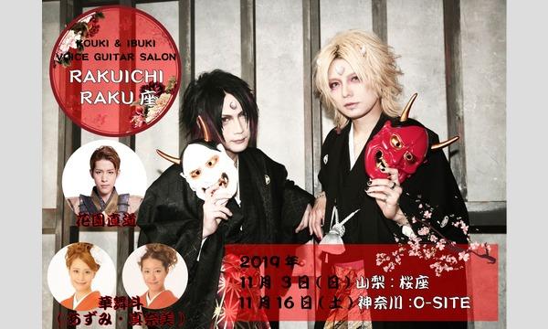 スピード ディスクの【夜ノ座-鬼の夜奏LIVE-】KOUKI & IBUKI VG SALON「RAKUICHI RAKU座」イベント
