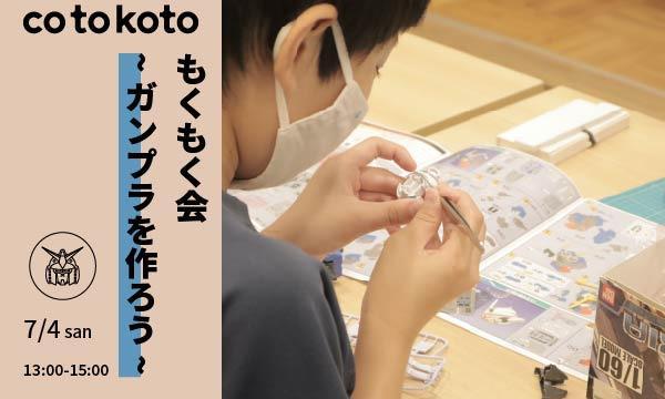 【参加費1,100円~(税込)】もくもく会〜ガンプラ作りにチャレンジしよう〜 イベント画像1