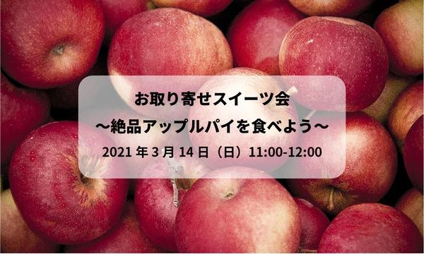 【参加費1000円(税別)】お取り寄せスイーツ会〜絶品アップルパイを食べよう〜 イベント画像1