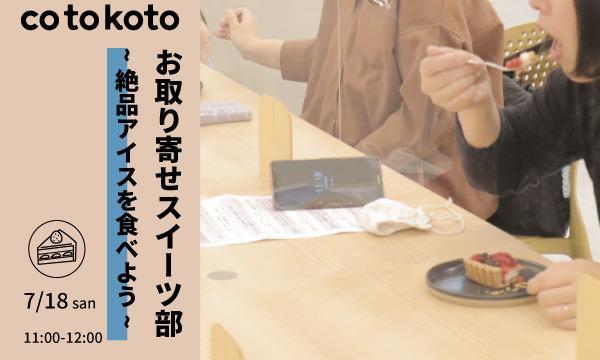 【参加費1100円(税込)】お取り寄せスイーツ会〜絶品アイスを食べよう〜 イベント画像1
