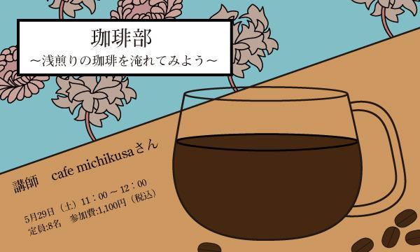 【参加費1,100円(税込)】珈琲部 〜浅煎りの珈琲を淹れてみよう〜 イベント画像1