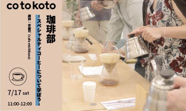 【参加費1100円(税込)】珈琲部 〜スペシャルティコーヒーについて学ぼう〜 イベント画像1