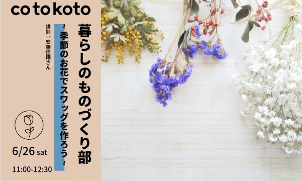 【参加費1100円(税込)】暮らしのものづくり部〜季節のスワッグを作ろう!〜 イベント画像1