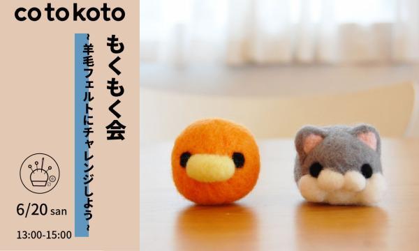 【参加費550円(税込)】もくもく会〜キャラフェルト作りにチャレンジしよう!〜 イベント画像1