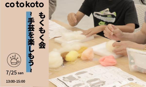 【参加費550円(税込)】もくもく会〜手芸を楽しもう〜 イベント画像1