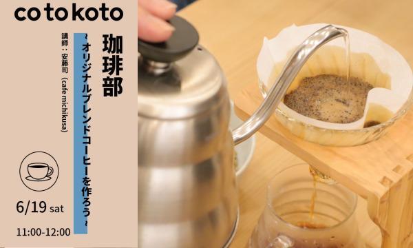 【参加費1100円(税込)】珈琲部 〜オリジナルブレンドコーヒーを作ってみよう〜 イベント画像1