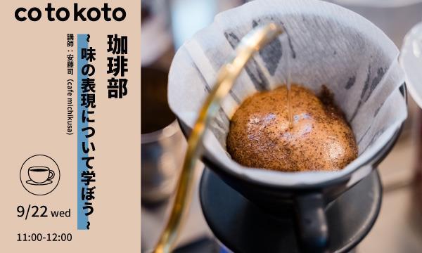 【参加費1,100円(税込)】珈琲部 〜味の表現について学ぼう〜 イベント画像1