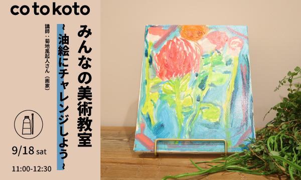 【参加費1,100円(税込)】みんなの美術教室〜油絵を体験してみよう〜 イベント画像1