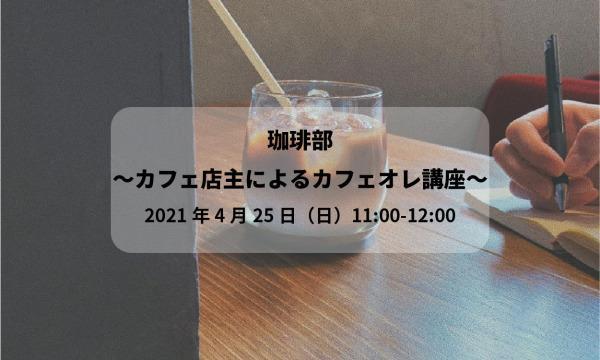 【参加費1,100円(税込)】珈琲部 〜カフェ店主によるカフェオレ講座〜 イベント画像1