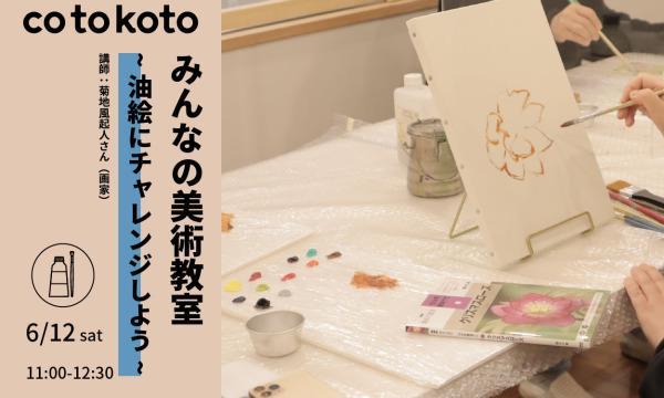 【参加費1100円(税込)】みんなの美術教室〜みんなで楽しく絵を描こう〜 イベント画像1