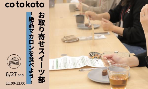 【参加費1100円(税込)】お取り寄せスイーツ会〜絶品マカロンを食べよう〜 イベント画像1
