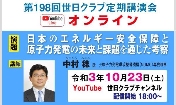 第198回 世日クラブ定期講演会オンライン イベント画像1