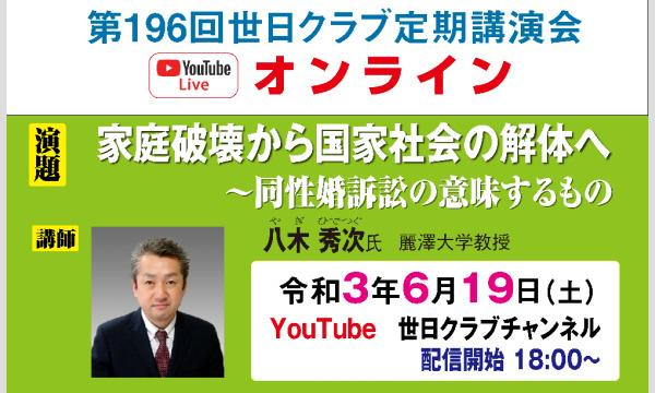 第196回 世日クラブ定期講演会オンライン イベント画像1