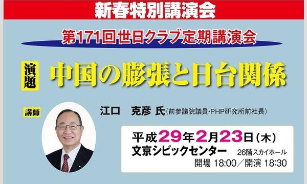 《新春特別講演会》 第171回 世日クラブ定期講演会 イベント画像1