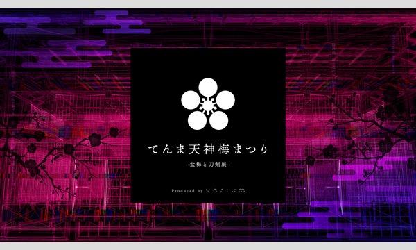 盆梅と刀剣展 2020 イベント画像1