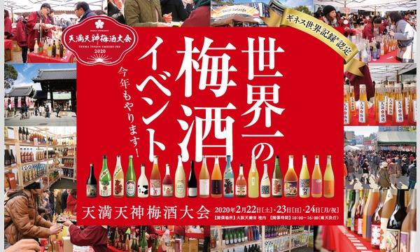 天満天神梅酒大会 2020 イベント画像1