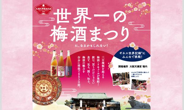 天満天神梅酒大会 2019 イベント画像1