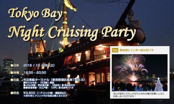 海賊船からお台場の花火とイルミネーションを楽しむ!『東京湾ナイトクルーズ・パーティー12.26』 イベント画像1