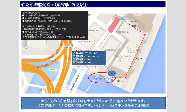 海賊船からお台場の花火とイルミネーションを楽しむ!『東京湾ナイトクルーズ・パーティー12.26』 イベント画像3