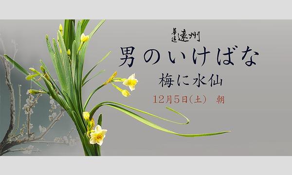 男のいけばな vol.3 「日本の高貴な香」 イベント画像1