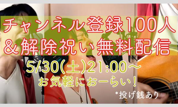 中村 洋平の5/30(土)21:00〜Yohei Nakamura:Youtube無料生配信!イベント