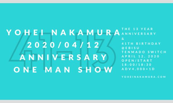 中村 洋平のYohei Nakamura生誕41年&活動13周年ワンマンライブ「41-13」イベント
