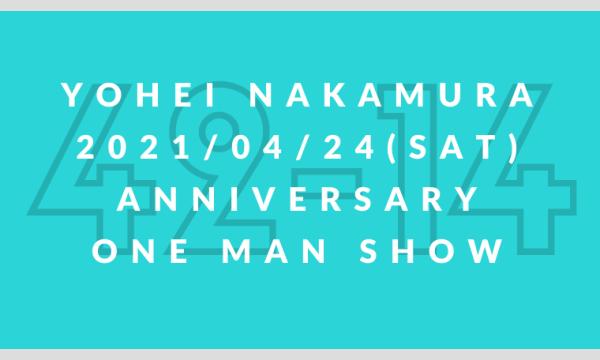 中村 洋平のYohei Nakamura 活動14周年&生誕42周年ワンマンライブ「42-14 」(限定有観客ライブ)イベント
