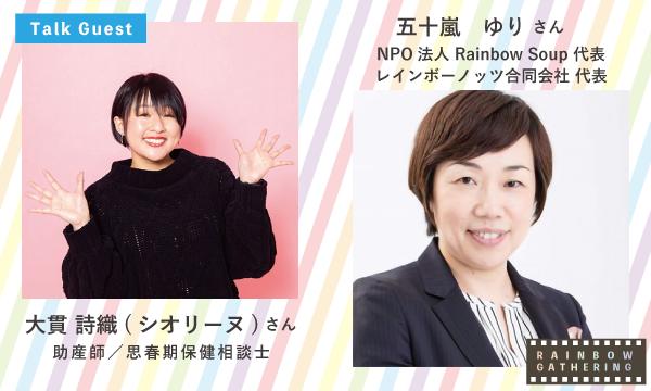 Rainbow Gathering〜映画「カランコエの花」×トークイベント×交流イベント〜 イベント画像2