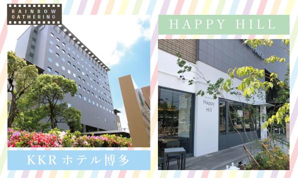 Rainbow Gathering〜映画「カランコエの花」×トークイベント×交流イベント〜 イベント画像3