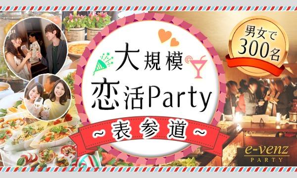 7月22日(土)『表参道』【MAX300名】立食スタイル×BINGOゲーム大規模恋活パーティー☆彡 in東京イベント