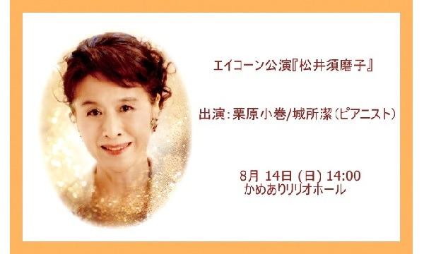 【プレミアム会員限定】エイコーン公演『松井須磨子』