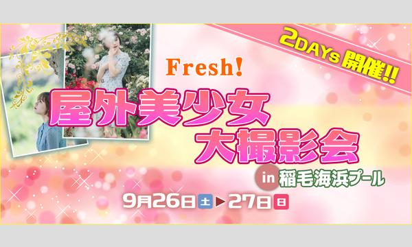Fresh!屋外美少女大撮影会in稲毛海浜プール イベント画像1