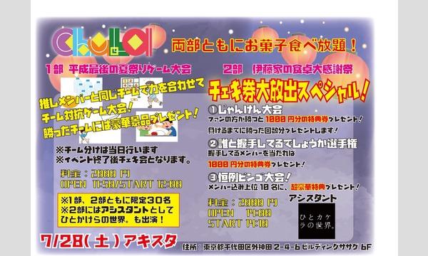 【 平成最後の夏祭りゲーム大会】【伊藤家の食卓大感謝祭】 イベント画像1