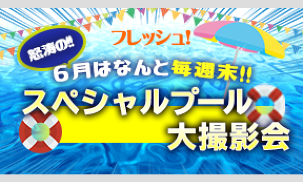 6/26,27スペシャル大撮影会 野外水着イベント イベント画像1