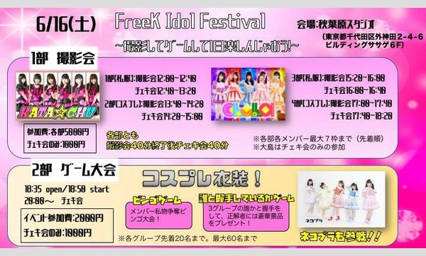 FreeK Idol Festival イベント画像1