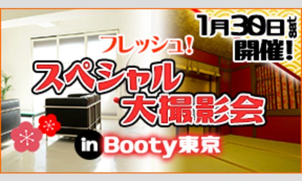 スペシャル大撮影会in Booty東京 イベント画像1