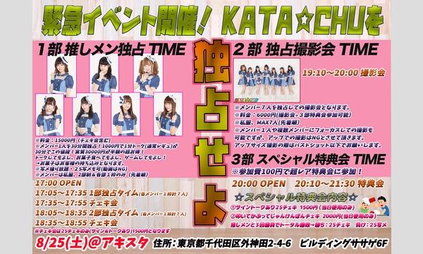 緊急イベント開催!KATA☆CHUを独占せよ イベント画像1