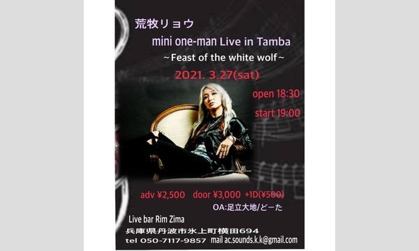 荒牧リョウ mini-one man live in Tanba〜Feast of the White Wolf 〜 イベント画像1