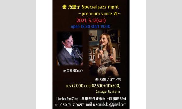 Live  bar Rim Zimaの秦 乃里子Special jazz night 〜premium voice 〜イベント