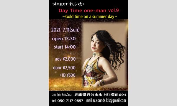 Singerれいか DAY TIME ワンマン vol.9〜Gold Time on a Summer Day〜 イベント画像1