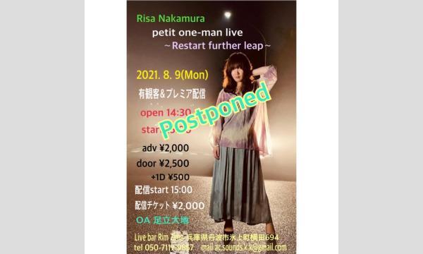 [延期]中村利紗 petit one-man live 〜restart further leap〜 イベント画像1