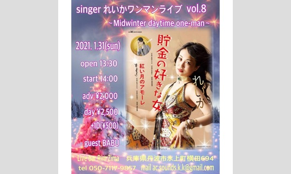 singerれいかワンマンライブvol.8 〜Mid winter day time one-man〜 イベント画像1