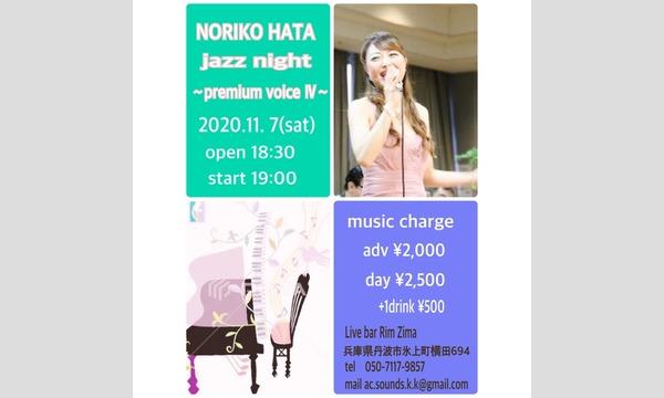 秦 乃里子 jazz night〜premium voice〜 イベント画像1