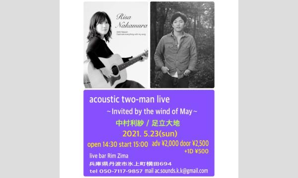 Live  bar Rim Zimaのacoustic two-man live〜lnvited by the wind of may〜中村利紗/足立大地イベント