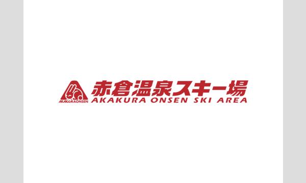 【期間限定】赤倉温泉スキー場 早割1日券 イベント画像1