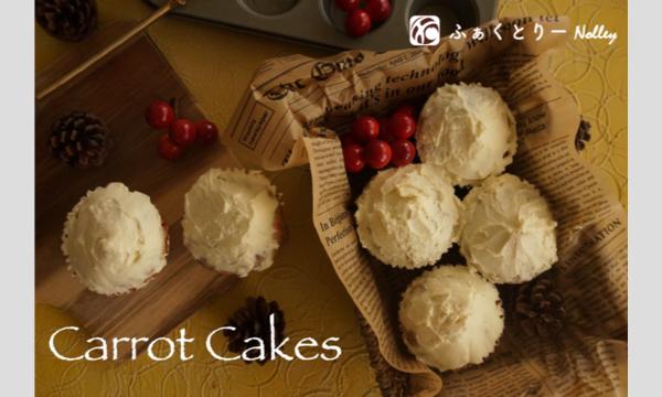 【11/17(日)】これからの季節にぴったり!米粉でほっこりキャロットケーキ作りの会 イベント画像1