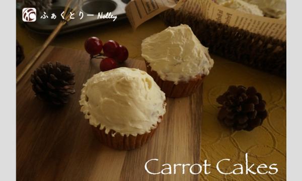 【11/27(水)】これからの季節にぴったり!米粉でほっこりキャロットケーキ作りの会 イベント画像2