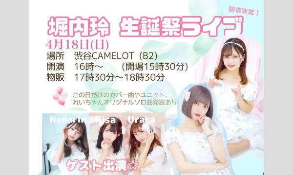 fairy☆elementsのfairy☆dolls 堀内玲生誕祭ライブイベント