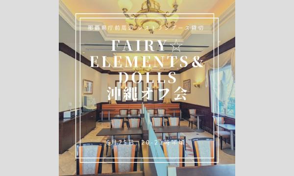 fairy☆elementsの沖縄遠征 金曜の夜!もぐもぐオフ会 えれどる合同イベント