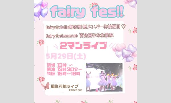 fairy fes!(フェアリーフェス)@渋谷CAMELOT イベント画像1